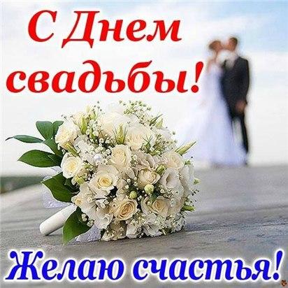 Поздравление с днем свадьбы брат