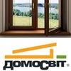 Домосвит. Окна и Двери  в Киеве