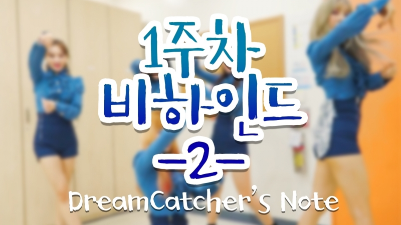 [RUS SUB] Dreamcatcher's Note Ep.58: 'YOU AND I' First Week of Promotions Behind II