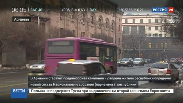 Новости на Россия 24 • В Армении начинается предвыборная кампания