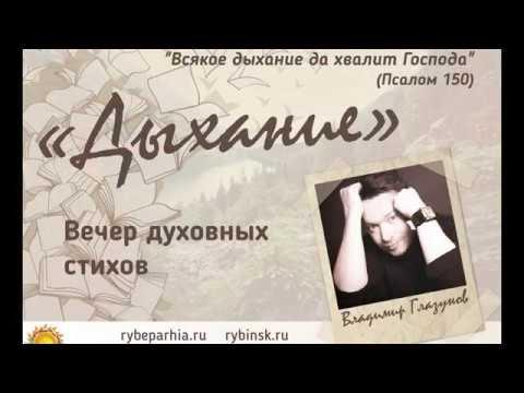 ДЫХАНИЕ... Стихи. Фрагмент творческого вечера Владимира Глазунова в Рыбинске