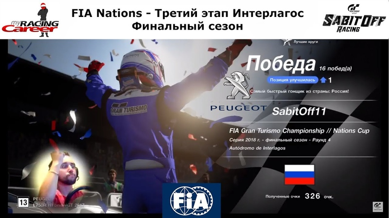 GT Sport FIA Nations Интерлагос Финальный сезон 3 этап