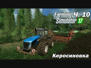 [FS 17] ⏩Карта Керосиновка ⏪ Розыгрыш FARMING SIMULATOR19 ⏳ #10