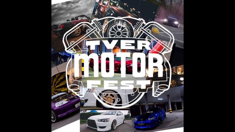 TVER MOTOR FEST 2018 16 06 18