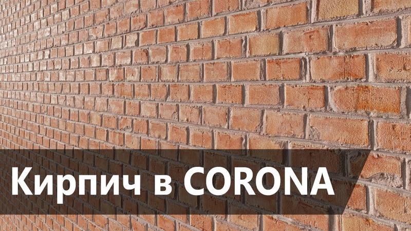 Материал кирпича в Corona Render. Real displacement textures. RDT. 3DMax