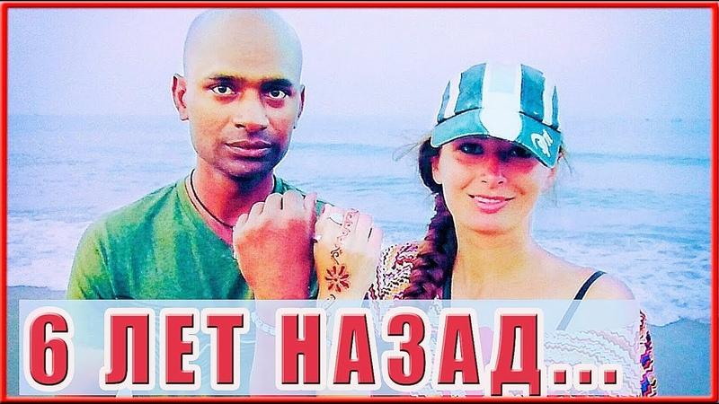ИНДИЙСКИЙ МАЧО Как меня добивался мой муж Замуж в Индию Наташа