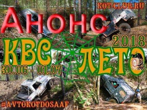 КВС Лето 30.06 — 01.07.2018. видеоАнонс