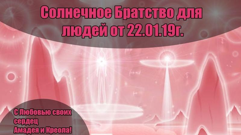 Солнечное Братство для людей от 22.01.19г | G.Chenneling
