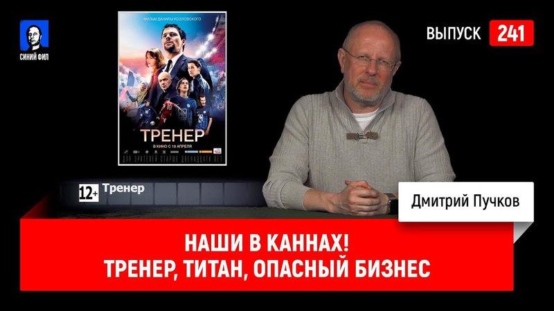 Синий Фил Наши в Каннах Тренер Титан Опасный бизнес Гоблин Goblin Дмитрий Пучков