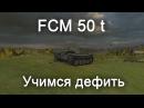 _Das13_ - FCM 50 t - Учимся дефить