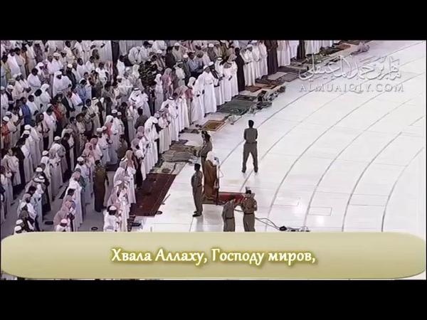 Шейх Махир Аль Муайкли в Мекке