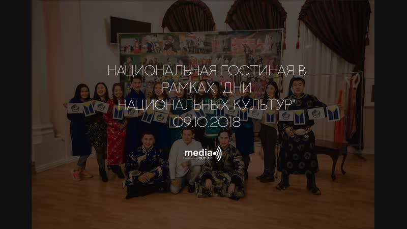 Национальная гостиная в рамках Дни национальных культур