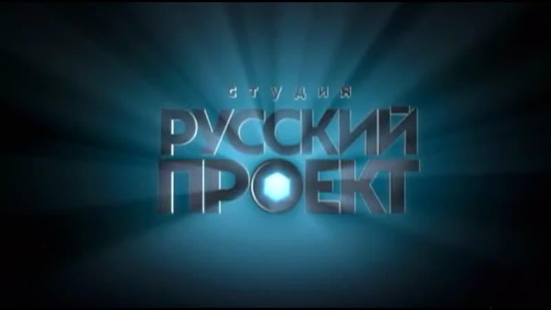 Российский Сериал Побег 2 я Сезон 6 я Серия 2012 16