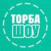 Торба Шоу