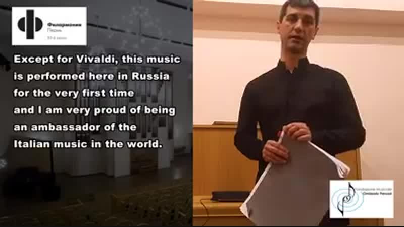Андреа Вителло о российских гастролях