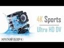 Краткий обзор экшн камеры 4K Sports Ultra HD