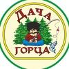 Дача Горца