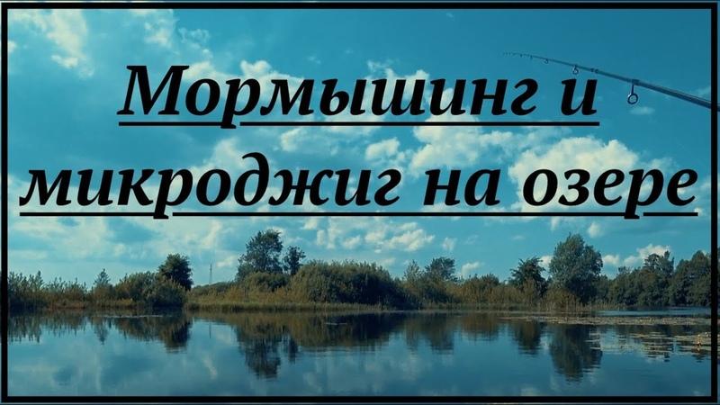 Микроджиг и мормышинг на озере Михайловское . Рыбалка на спиннинг с ночевкой