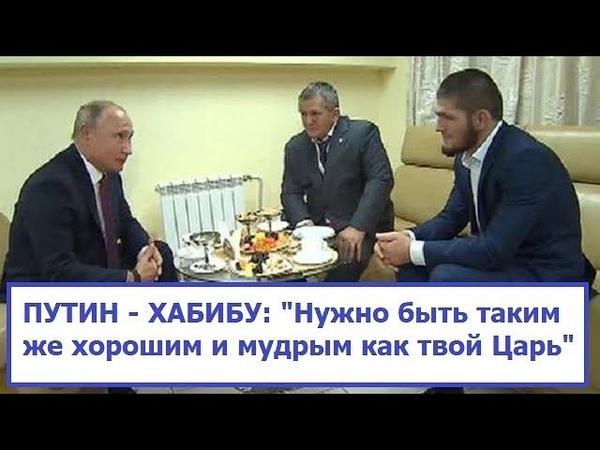 Владимир Путин встретился с Хабибом и поздравил его с победой?