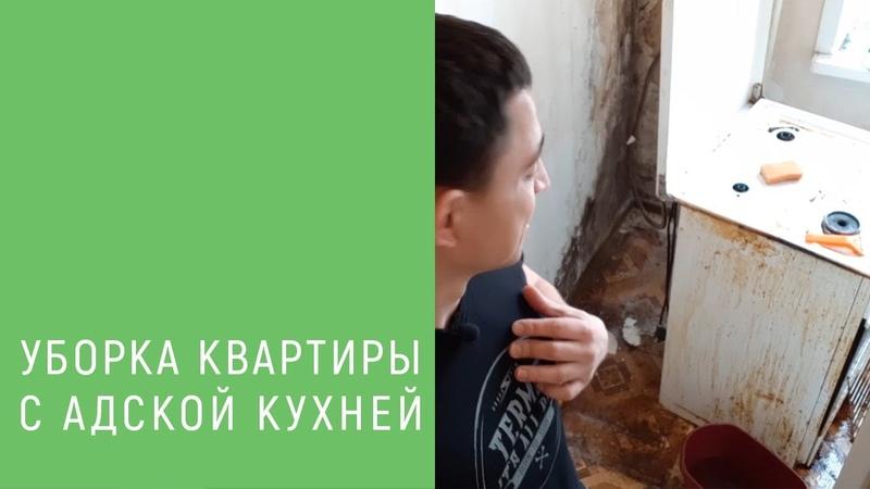 Уборка квартиры в Самаре   Адская кухня