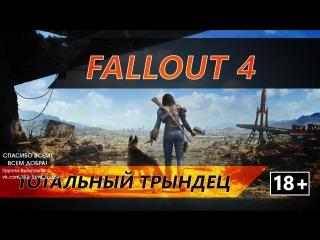 Тотальный трындец! | Fallout 4|Выживание на пустошах #2