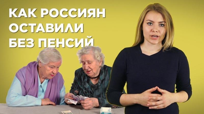 Правительство грабит пенсионеров