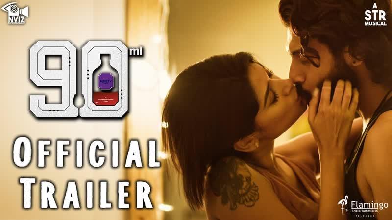 90ML - Official Trailer - Oviya - STR - Alagiya Asura - NVIZ Entertainment