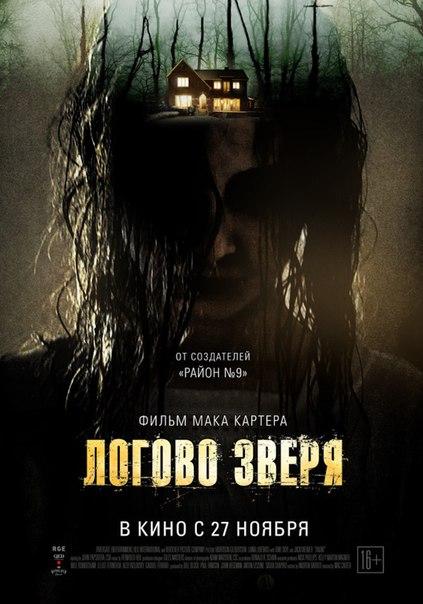 Логово зверя смотреть онлайн (2013)