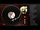 ПРЕМЬЕРА! Катерина ГОЛИЦЫНА - На двоих (Full album) 2015