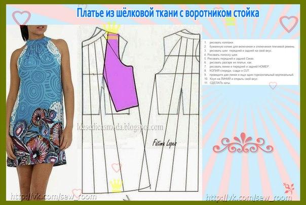 Из какой ткани сшить платье трапеция для зимы