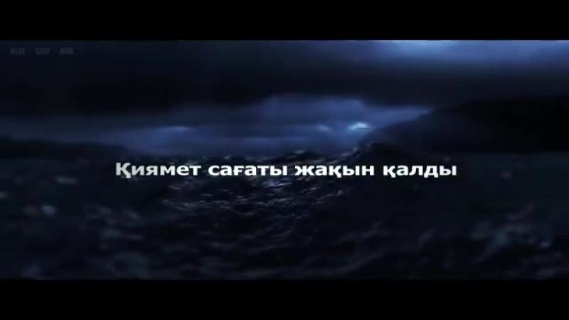 Қиямет сағаты жақын қалды. Ерлан Ақатаев..mp4
