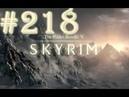 Прохождение Skyrim - часть 218 (Преступление и наказание)
