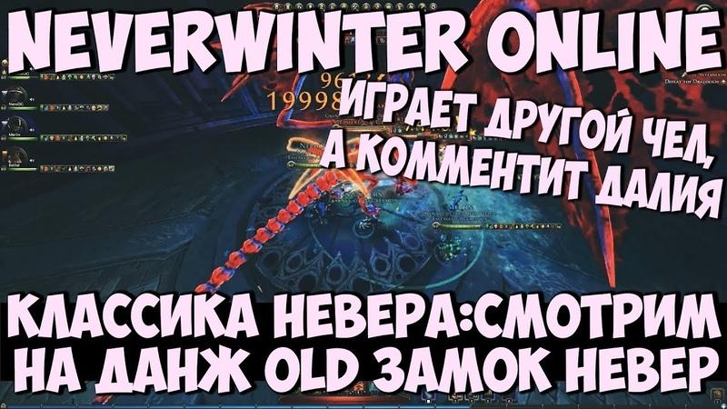 Классика Невера Смотрим На Данж Old Замок Невер Neverwinter Online