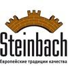 Натяжные потолки Steinbach (Штайнбах)