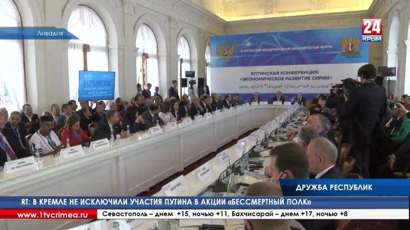 Крым и Сирия готовы к тесному сотрудничеству Об этом заявил Глава Республики Сергей Аксёнов на четвертом Ялтинском международно