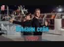 Обмани себя 2018 / ТРЕЙЛЕР / Анонс 1,2,3,4 серии