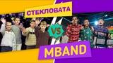 MBAND - Новый Год (кавер на песню
