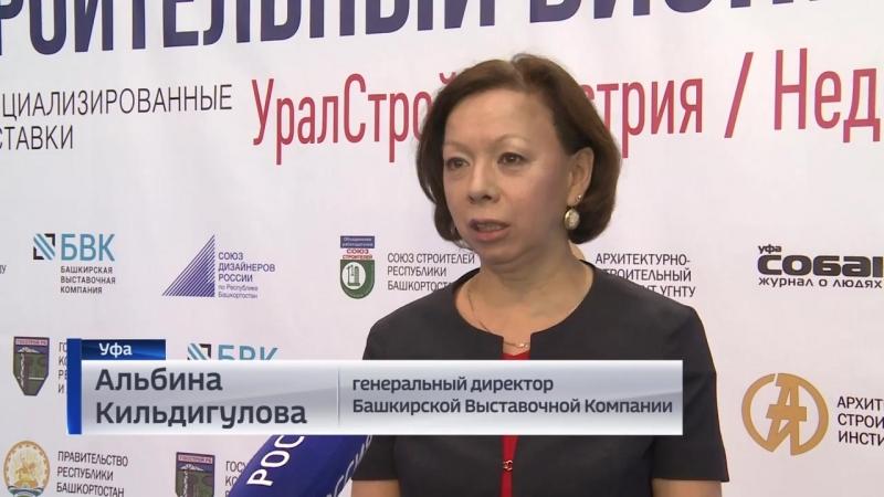 Строительный бизнес-форум и строительные выставки Уралстройиндустрия, Недвижимость и Interior Design
