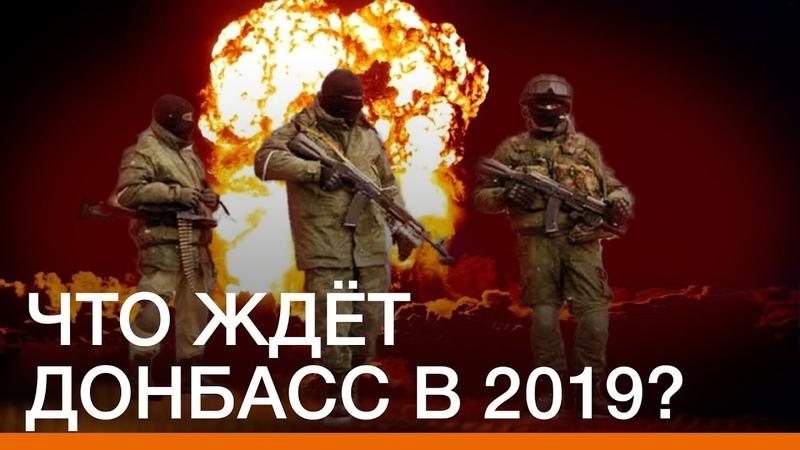 Что ждёт Донбасс в 2019 | Донбасc.Реалии