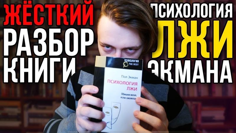 😈 КАК 100 ВЫЯВИТЬ ЛОЖЬ Психология лжи Пола Экмана. Разбор книги.