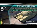 Armored Warfare PROмашины FV4201 Chieftain MK 11