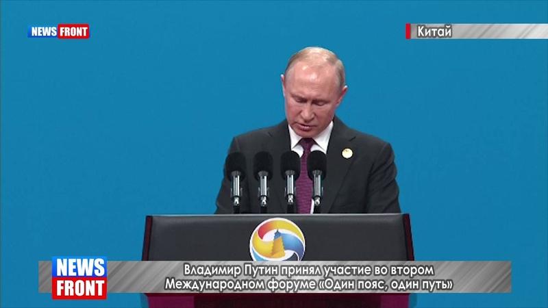 Владимир Путин принял участие во втором Международном форуме «Один пояс, один путь»