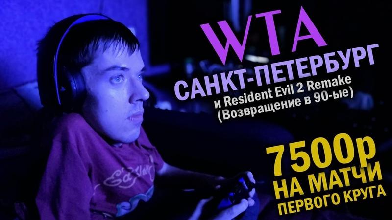 Теннис. WTA. Санкт-Петербург. 7500 на матчи первого круга. Страх в Resident Evil 2 Remake