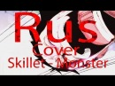 Amv One Piece Luffy Vs Lucci Skillet - Monster RUS Cover HD By BiovolkVK
