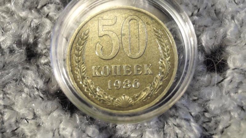 Редкая монета 50 копеек СССР 1986 год ! Цена примерно 10 тыс руб. Гурт 1985, перепутка. Нумизматика