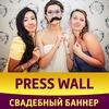 ПРЕСС ВОЛЛ НА СВАДЬБУ АРЕНДА PRESS WALL ИВАНОВО
