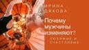 Причины мужских измен \ Ирина Ляхова[ YouTube_мужчина)
