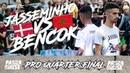 Jasseminho (DEN) VS Soufiane Bencok (MOR) | PRO QUARTER FINAL | PHI18 World Championship
