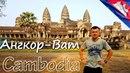 Ангкор Ват Камбоджа 2018 Восьме чудо світу Дивовижний храмовий комплекс