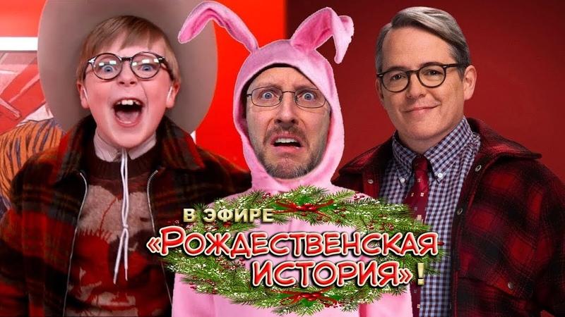 Ностальгирующий Критик - В эфире Рождественская История!